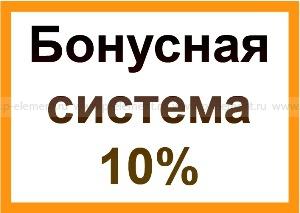 АКЦИЯ! ПРИ ПОКУПКЕ ОБОРУДОВАНИЯ - БОНУС 10% ОТ СУММЫ ПОКУПКИ!